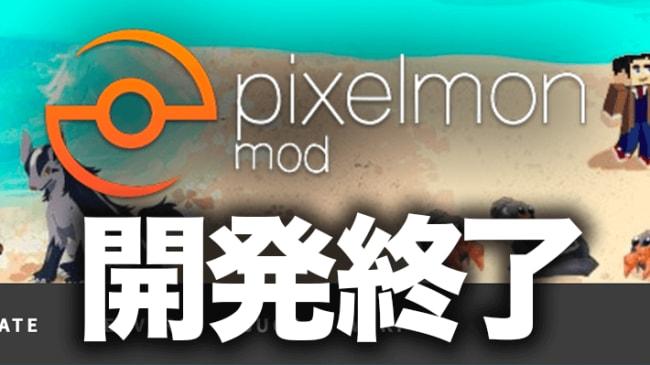 pixelmon開発終了