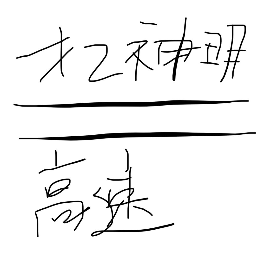 f:id:sasigume:20210217152423j:plain