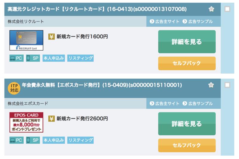 f:id:sasu-rider:20180822230045p:plain