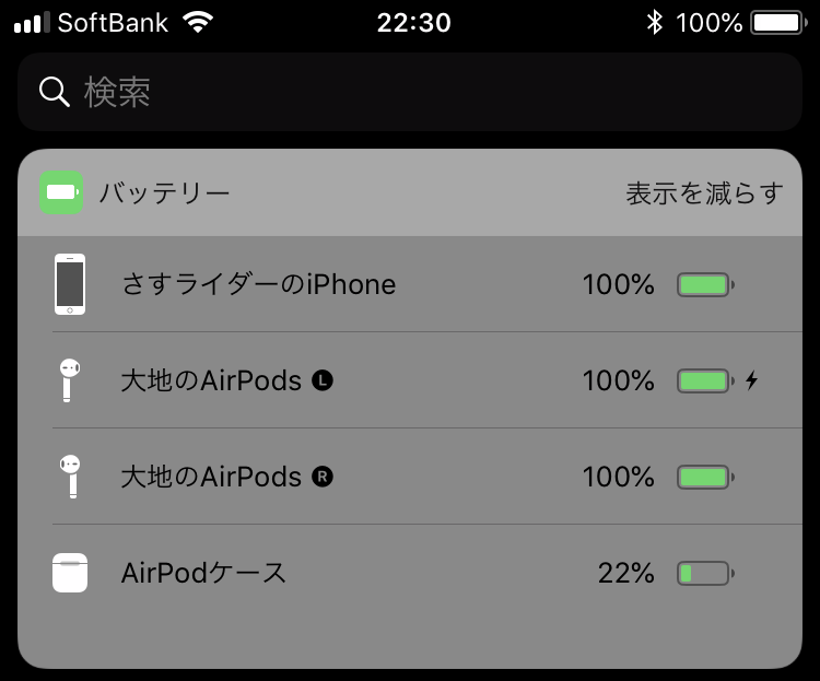 AirPodsのバッテリー状況