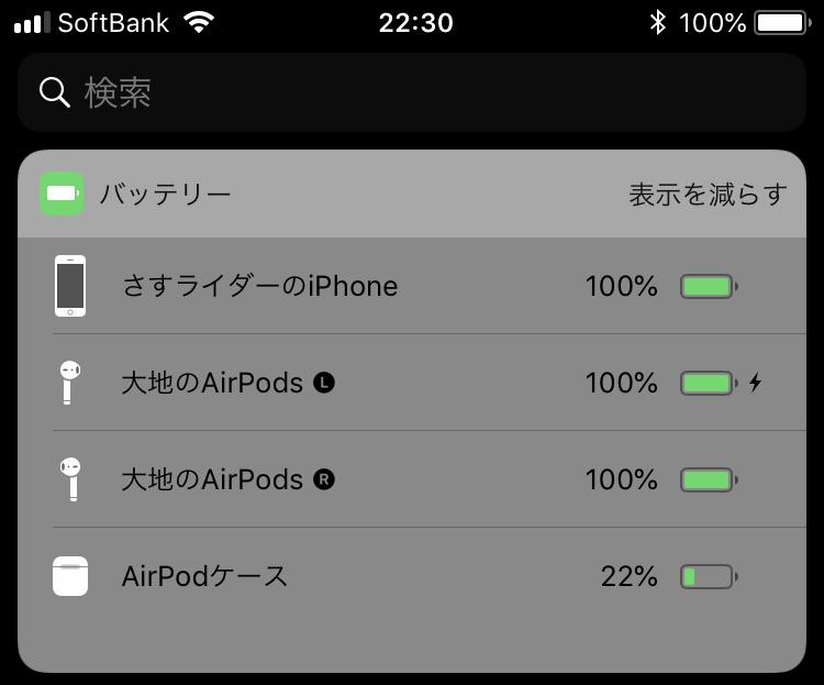 AirPodsのバッテリー状況