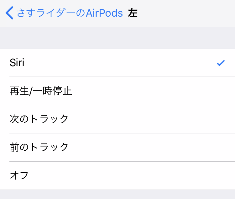AirPodsの設定ページ