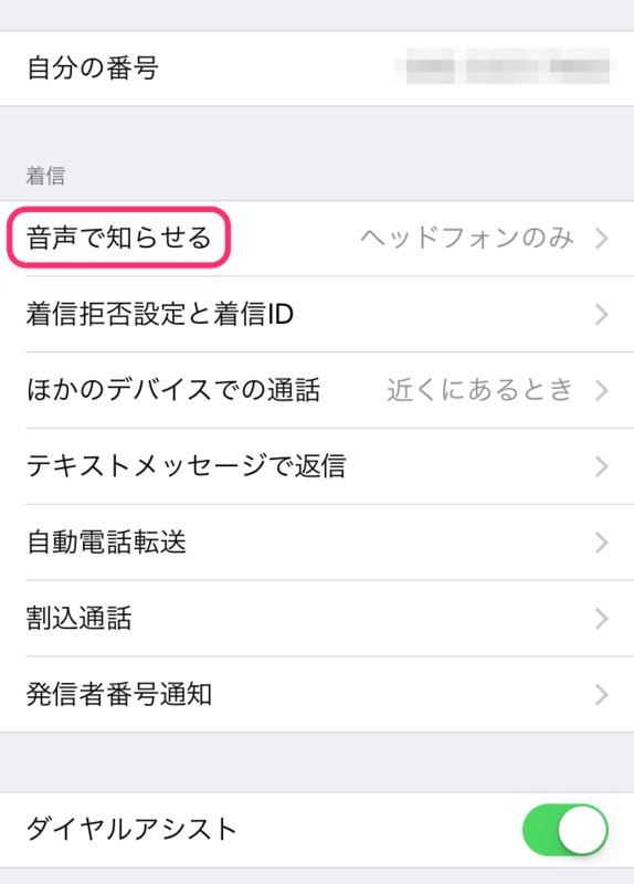 iPhoneの設定ページ