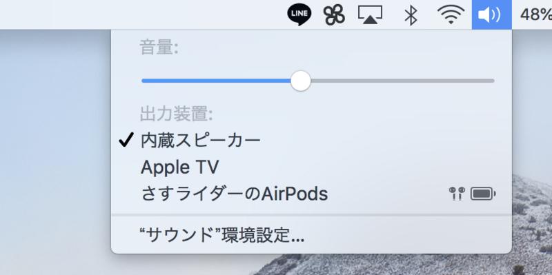 MacBookの設定ページ