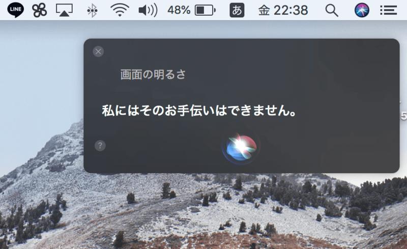 Macの画面の明るさ変更をSiriで