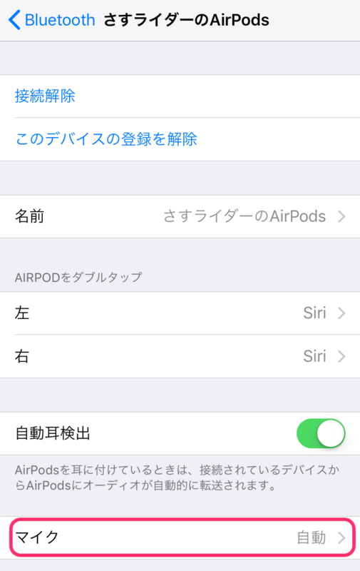 AirPodsの設定画面