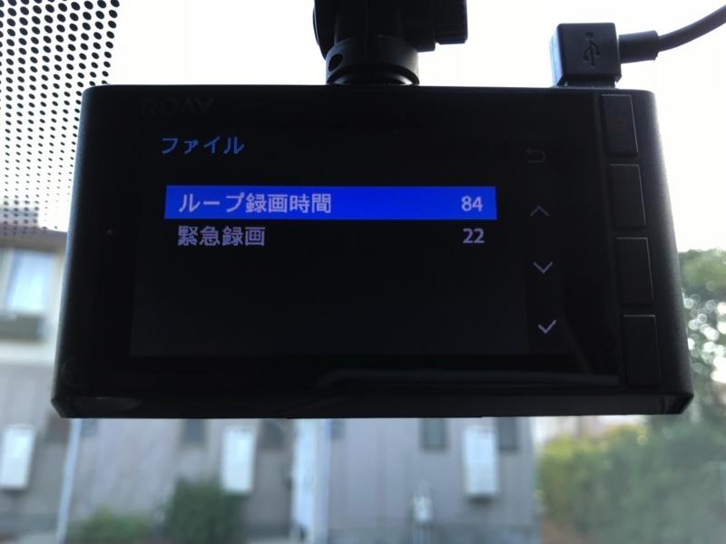 AnkerドライブレコーダーC2の設定画面