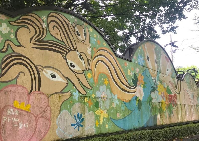 町田リス園の看板