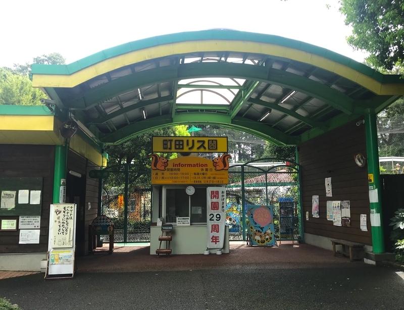 町田リス園のエントランス