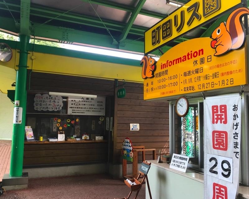 町田リス園のエントランスと営業時間