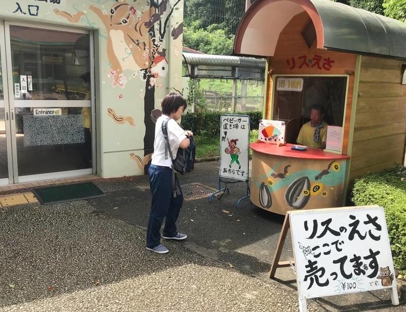 町田リス園のエサ購入場所