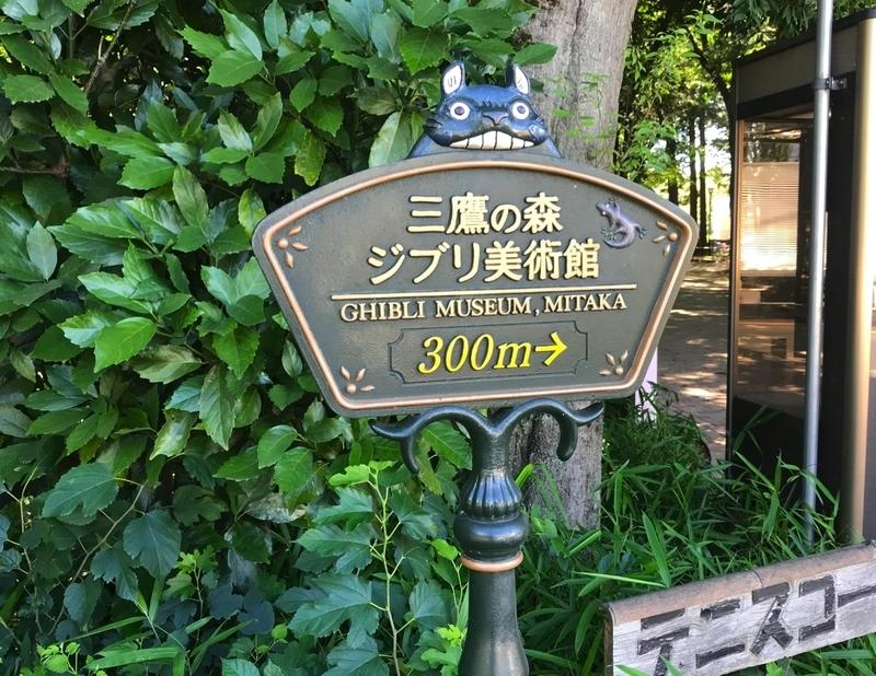 三鷹の森ジブリ美術館の案内板
