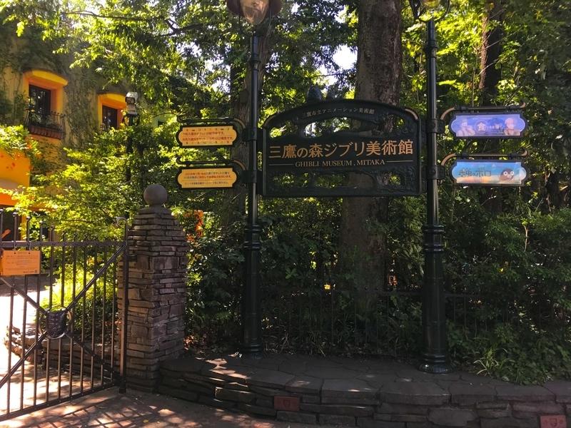 三鷹の森ジブリ美術館の入り口