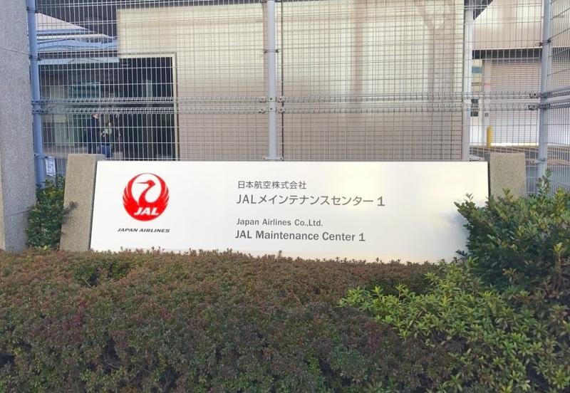 JAL SKY MUSEUMの入り口の看板