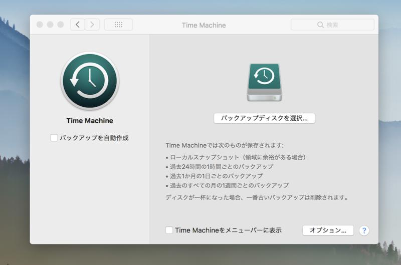Macのタイムマシンの設定画面