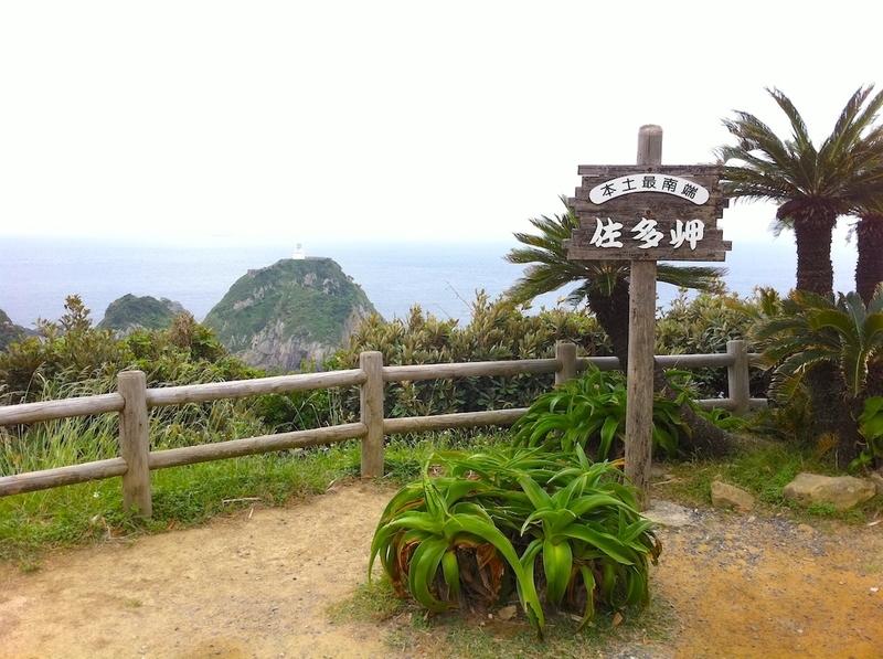 日本一周:本州最南端 佐多岬