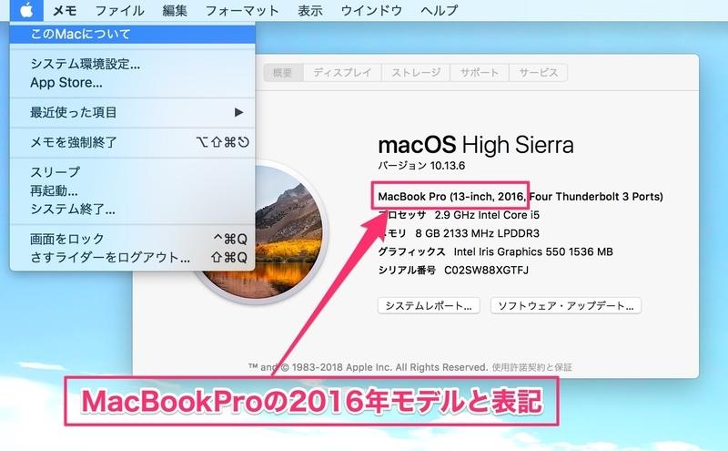 Macのシステム表記画面(製造年月日を調べる)