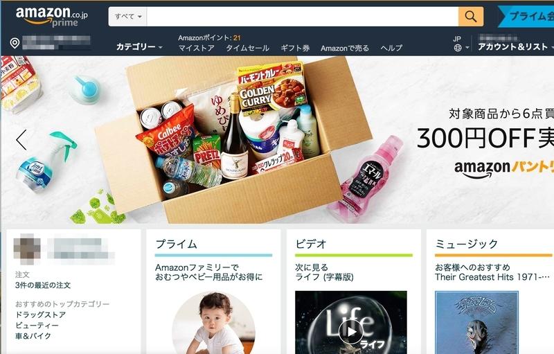 Amazonのトップ画面
