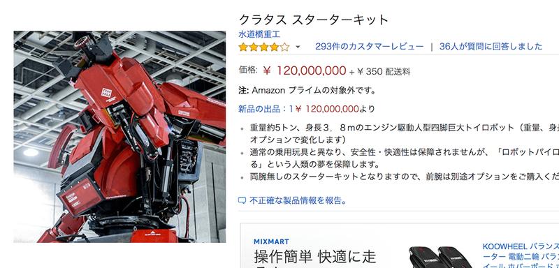 Amazonで買える巨大ロボット