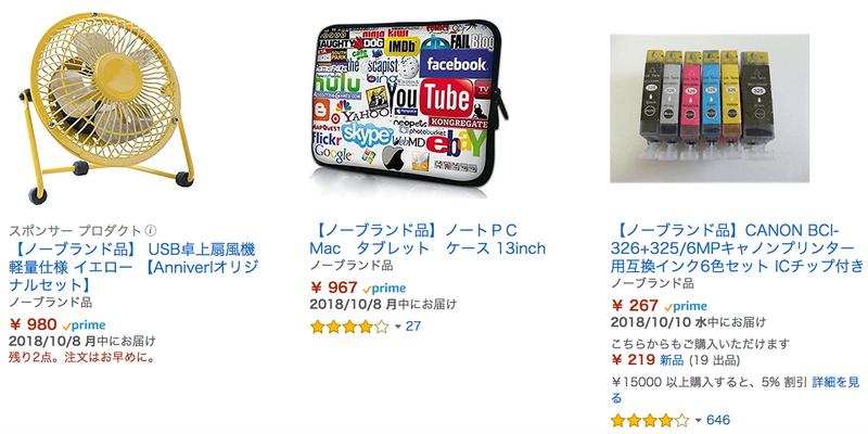 Amazonでノーブランド商品を検索