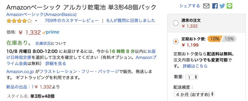Amazonの定期おトク便選択画面