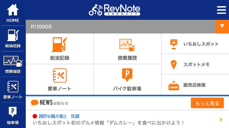 RevNoteのトップ画面