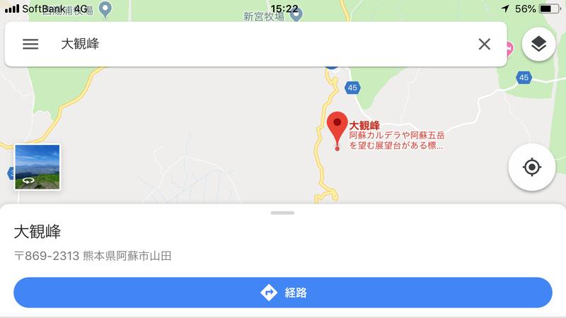 Google Mapの画面
