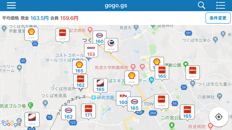 gogo.gsの画面