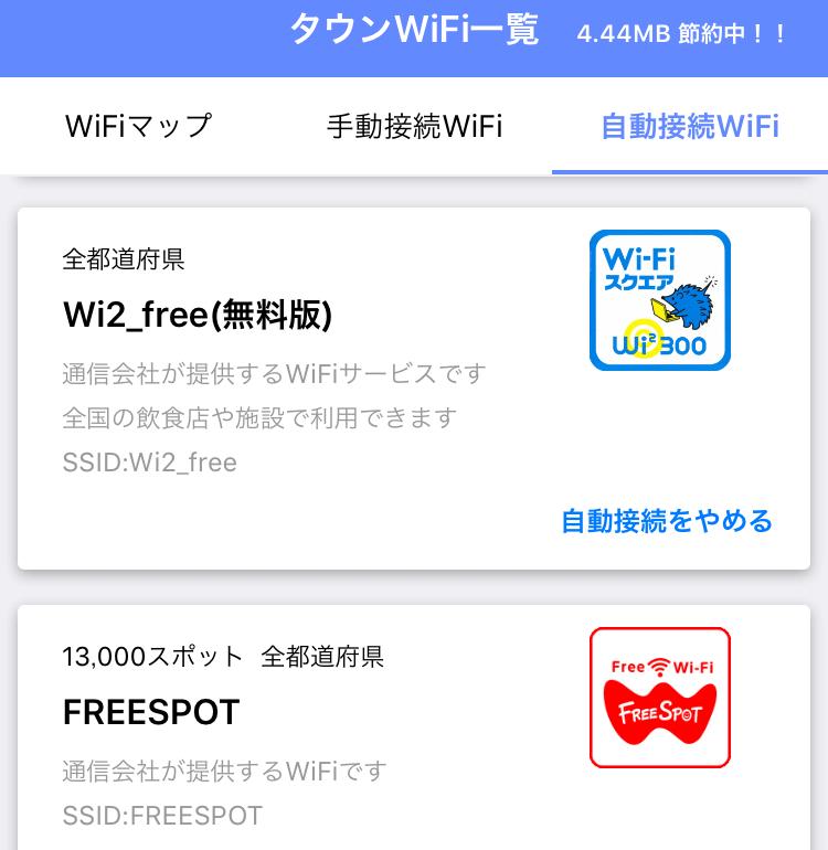 タウンWi-Fiの画面