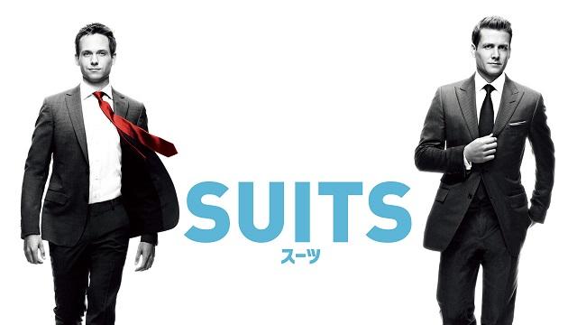 アメリカ版「SUITS(スーツ)」