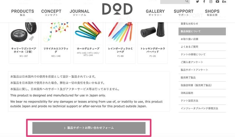 DODの製品サポートページ