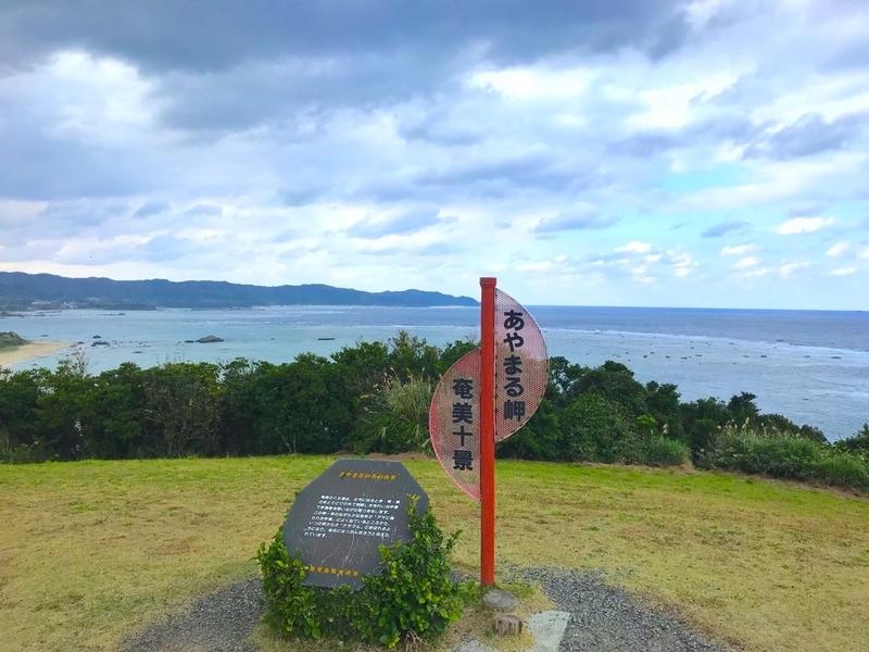 あやまる岬の看板