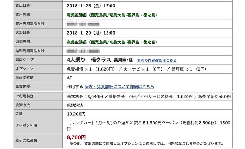 奄美大島のレンタカーの予約票