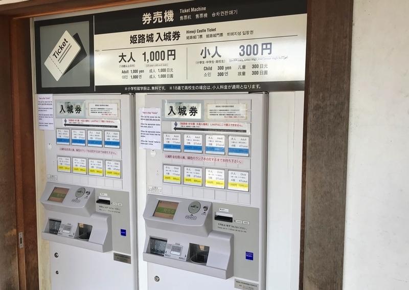 世界遺産 姫路城の券売機
