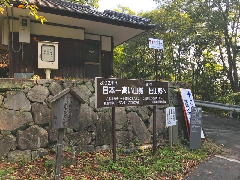 日本で一番高い場所にあるお城の看板