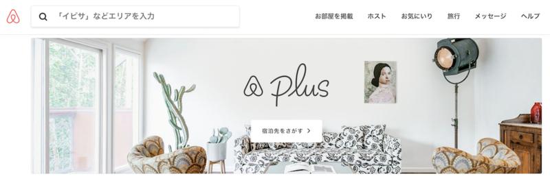 Airbnbのページトップ画面
