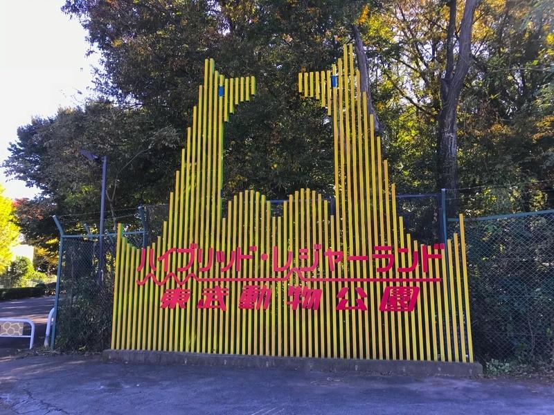 東武動物公園の看板