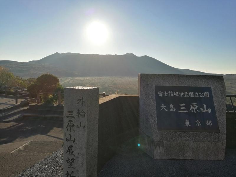 伊豆大島の三原山の入り口