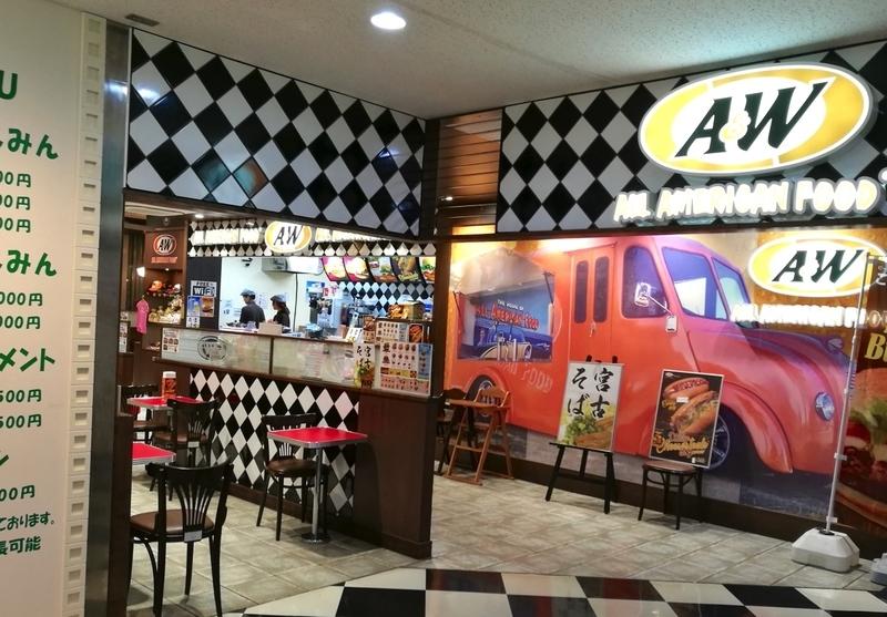 宮古島空港のA&W