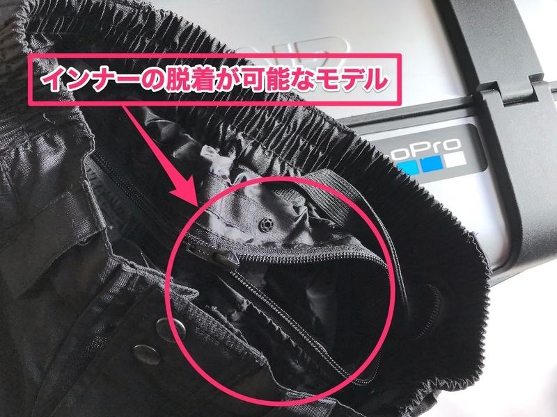 インナー脱着型のオーバーパンツの例