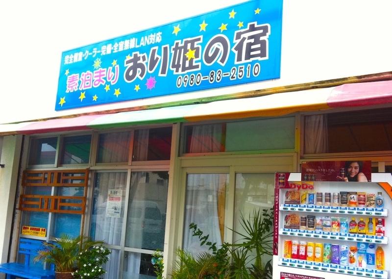 石垣島の「おり姫の宿」