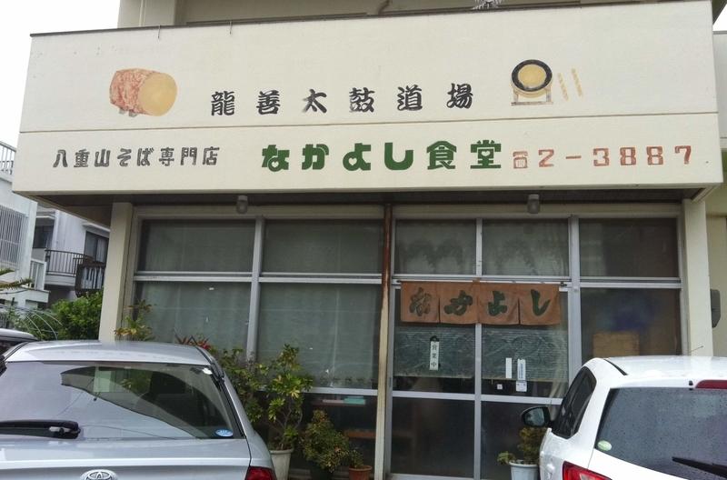 石垣島のなかよし食堂