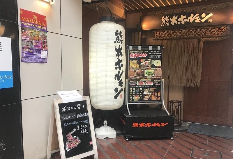 熊本市内の熊本ホルモン