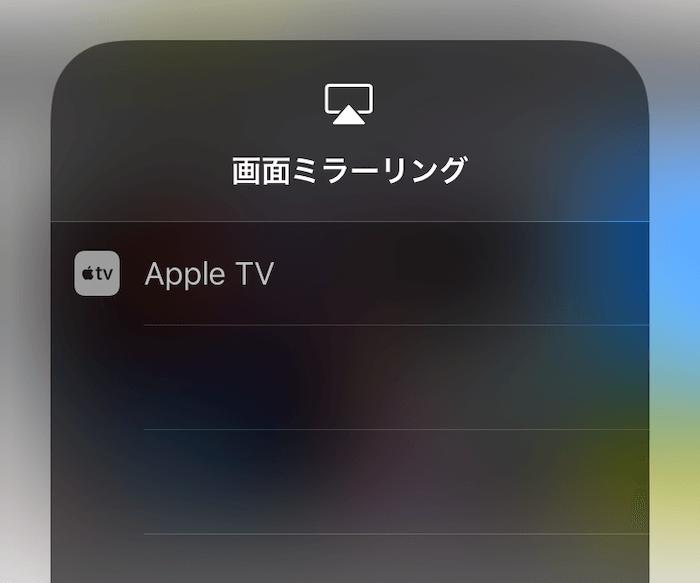 AppleTVへのAirPlay