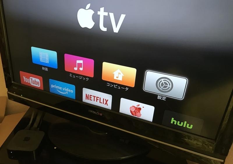 AppleTVのホーム画面