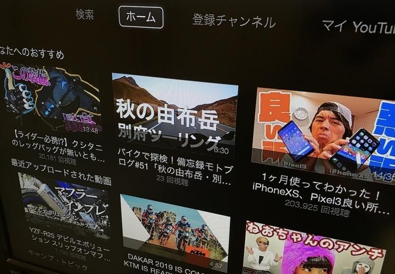 AppleTVでYouTubeの画面を表示