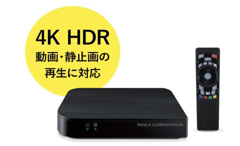 貴重な日本メーカーのSTB「ピクセラ Smart Box(KSTB5043)」