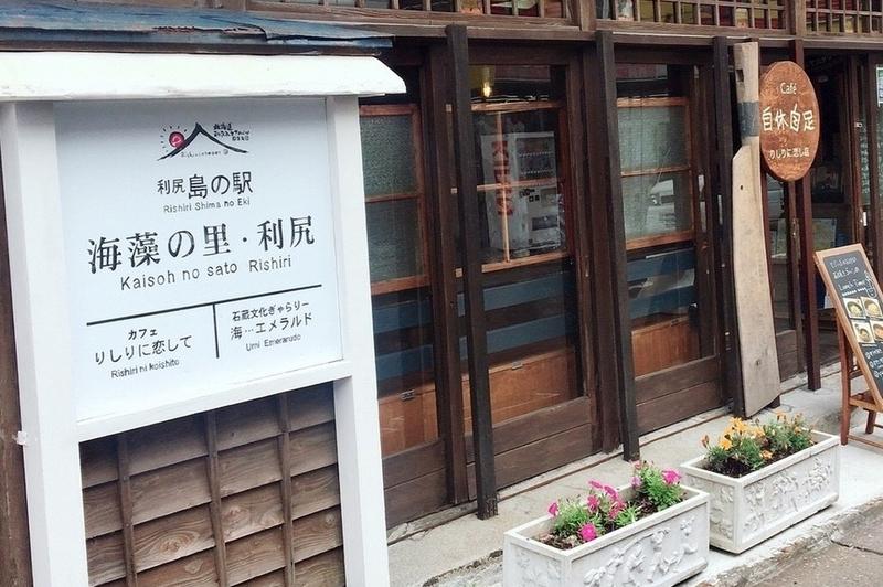利尻島のカフェ りしりに恋して