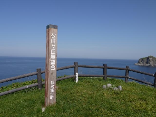 利尻島の夕日ヶ丘展望台