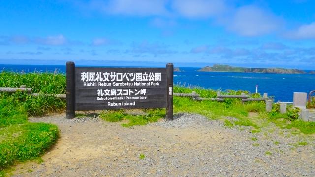 礼文島最北端の地「スコトン岬」